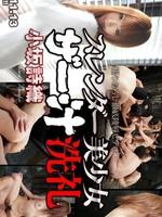 Tokyo_Hot-n1099�|京�峁歉忻郎倥�好汁洗�Y小坂��
