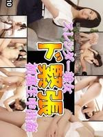 Tokyo_Hot-n1157 骨感美女緊張首次中出奸  上村紗雪