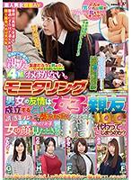 SDMU-480-女子×親友誘惑