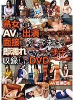 ZOKG-018c-熟女AV面接収録...