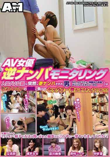 ATOM-268B-人気AV女優の誘惑