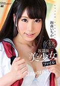 MKD-S120-KIRARI120放�n後美少女:�k森いちか