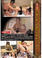 SRR-027-人妻中国古式高級按摩店