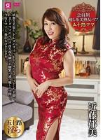 MLW-2158-会員制 癒系 美熟女  五十路 近藤郁美