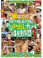 NATR-019-四十路五十路の熟女中出4�r�g!3