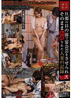 NDX-020-人妻の記録 其の弐