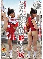 NHDTA-129-本田奈々美 第2弾 筋肉少女