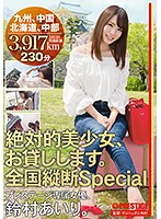 ABP-615A-絶対的美少女。鈴村あいり