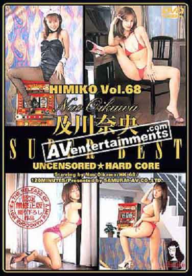 SAV-HK68-卑弥呼 Himiko Vol. 68 及川奈央 Super Best