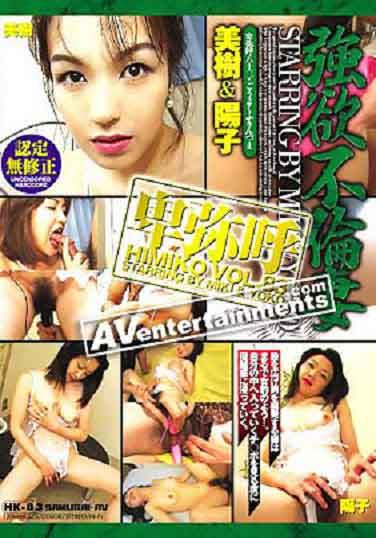 SAV-HK83-卑弥呼Vol.83