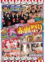 SDMT-475-SOD女子社�T2011年初夏の大赤面祭り