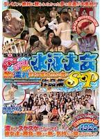 SDMT-498-SOD女子社員水泳大会SP作品集