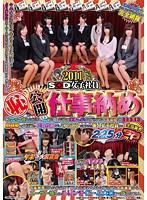 SDMT-618-2011 SOD女子社員 (恥)公開仕事