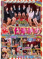 SDMT-618-2011SOD女子社�T(�u)公�_仕事