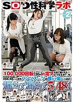 SDMU-616-100,000回�のSOD女子社�T