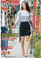 SDMU-626-完全密着72時間 人妻女優前田可奈子