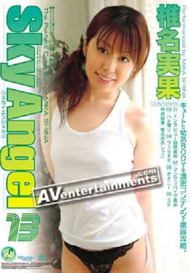 SKY-034-Vol. 13 : 椎名実果