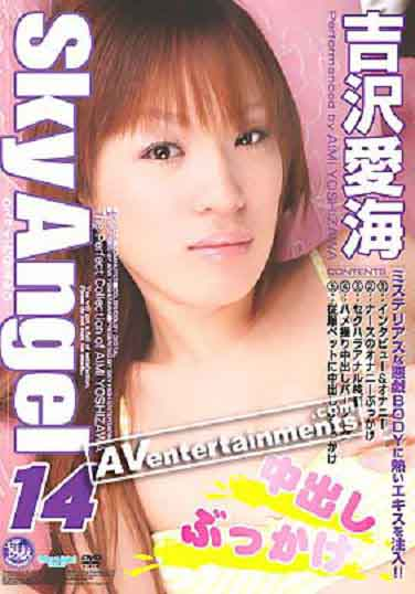 SKY-035-Vol. 14 : 吉沢愛海