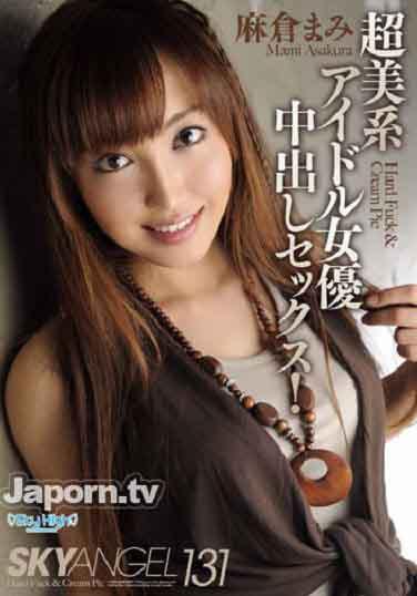 SKY-204-Vol.131 : 麻倉まみ