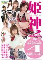 SMD-34-姫神 2 ~初姫初撮4時間