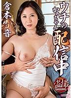 SPRD-958-配信中 倉本雪音