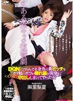 WANZ-633-【DMM限定】DQN 麻里梨夏