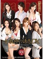 WNZ-346-女教師の誘惑 DX180分