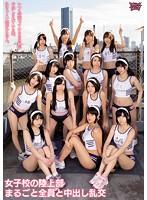 ZUKO-097-女子校の陸上部全員中出亂交