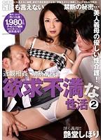 AMRC-014-近親相姦 禁斷傢族 欲求不満性活 2 艶堂しほり