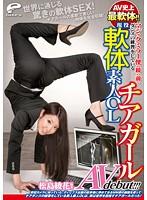DVDES-672-AV史上最軟體!