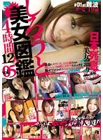 HODV-21007A-美女図鑑vol.5 12人4時間