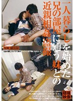 IBW-461Z-一人暮兄の部屋の近親相姦盜撮