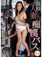 JUX-243-通勤人妻癡漢~ 城野絵理香
