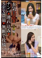 KKJ-010c-本気人妻編 3 SEX盜撮投稿