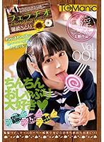 ONET-020-JK 藤波さとり Vol.001