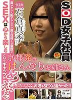 SDMU-643-SOD女子社員 営業部 中途1年目 石倉真季[27]