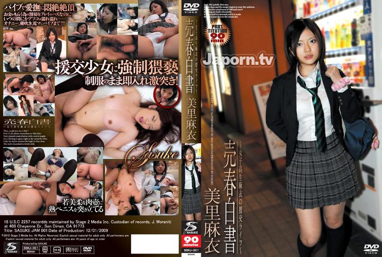 サスケジャム 1 : 売春白書 : 美里麻衣