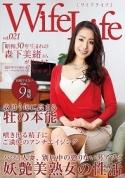 ELEG-021-WifeLife vol.021?昭和50年生まれの森下美緒さんが亂れます...