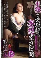 JUC-355-卑猥な女教師の妄想傢庭訪問 吉永沙織