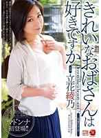 JUC-418-きれいなおばさんは好きですか 立花綾乃