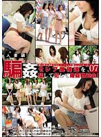 LKH-009-騙姦[だまかん] 人妻編 07