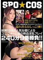 PBD-274A-SPO☆COS