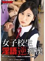 RCT-633c-女子校生淫語逆癡漢