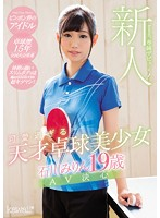 KAWD-858-新人可愛美少女 石川みりん