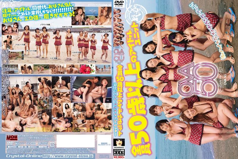 全員50歳以上のアイドルユニットOVA50 渚のハイカラ·オバサウンズ·グッド!