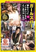 MGT-046A-街角お姉!vol.26酒吧篇
