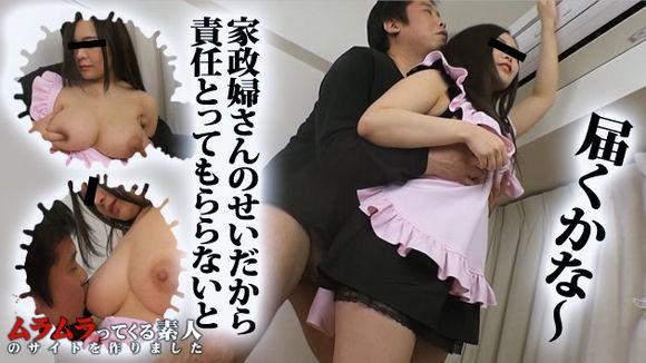 Muramura-080115_263 家事代行のお姉さんの声が小さすぎて聞こえなくて / 成瀬祥子