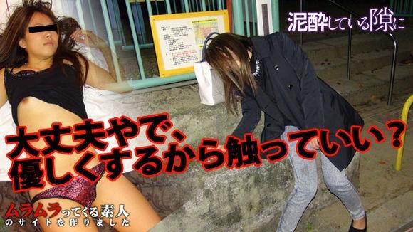 Muramura-080415_264 泥酔している隙にセックス介護!