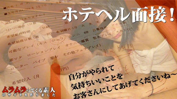 Muramura-080615_265  ホテヘル面接!講習で互いにムラムラしてしまって生でハメてしまいました