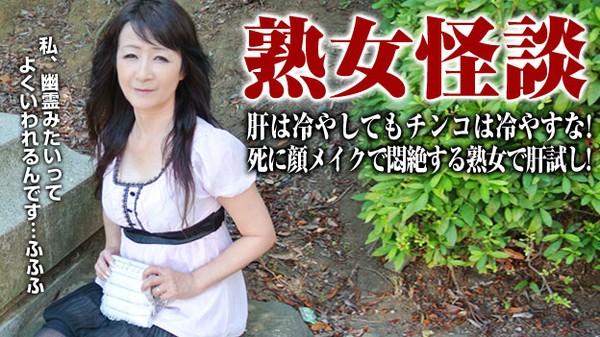 Pacopacomama-080515_001納涼!死に顔メイクで悶絶する五十路熟女/中山佳子
